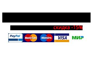 ПРИ ОНЛАЙН ОПЛАТЕ ДОПОЛНИТЕЛЬНАЯ СКИДКА -15%