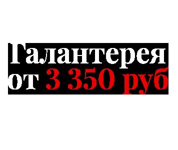Галантерея от 3 350 руб
