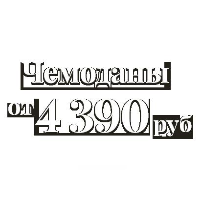 Чемоданы от 4 390 руб