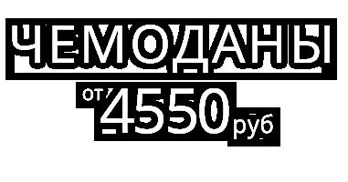 Чемоданы от 4390 руб