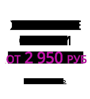 Женские сумки От 2 950 руб